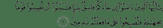 Al Hujurat ayat 6